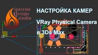 Налаштування камер VRay Physical Camera в програмі 3Ds Max і рендеринг зображень