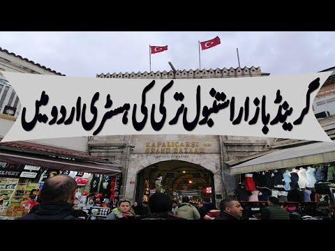 Grand Bazar Istanbul Turkey History In Urdu Hindi Vlog