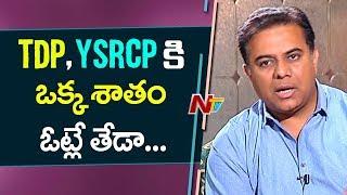 KTR Comments On Andhra Pradesh Politics | TDP | YCP | Chandrababu Naidu | YS Jagan | NTV