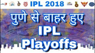 IPL 2018 : Playoffs Matches Shifted Out From MCA Stadium Pune