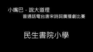 munsang的普通話電台唐宋詩詞廣播劇比賽相片