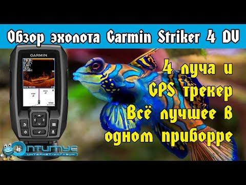 Эхолот Garmin Striker 4DV. Обзор всех функций