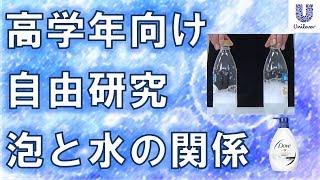 水の違いがボディウォッシュの泡立ちにどう影響するかを、簡単な実験で...