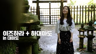 [일본여행]이즈하라 시내+하대마도 관광지 둘러보기/ 스…
