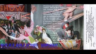 Маски Шоу - Рэп-Даун (1996) - 2.01 - Заставка Перебитумба