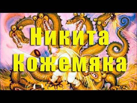 Аудиосказка: Никита Кожемяка. Русские сказки.