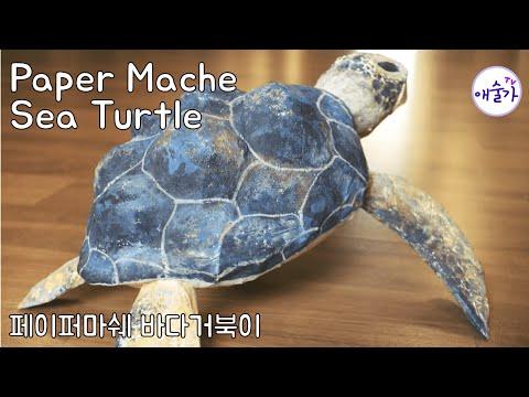 Easy Kids Craft: Paper Mache Turtle | Turtle crafts, Paper mache ... | 360x480