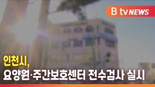 인천시, 요양원·주간보호센터 전수검사 실시