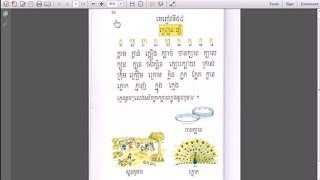 Learn Khmer:  Lesson 54 [Consonant Cluster ក (ព្យញ្ជនះផ្សំ) - Page 58]