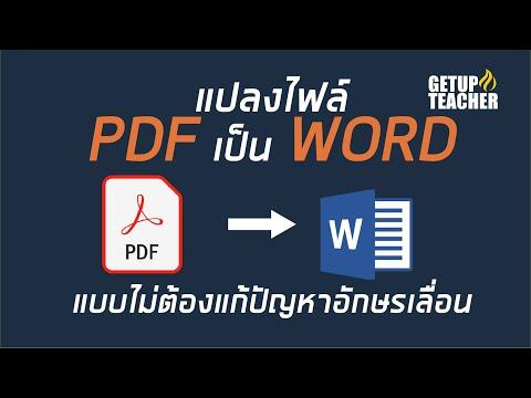 วิธีแปลงไฟล์ PDF เป็น Word แบบสมบูรณ์ 100%