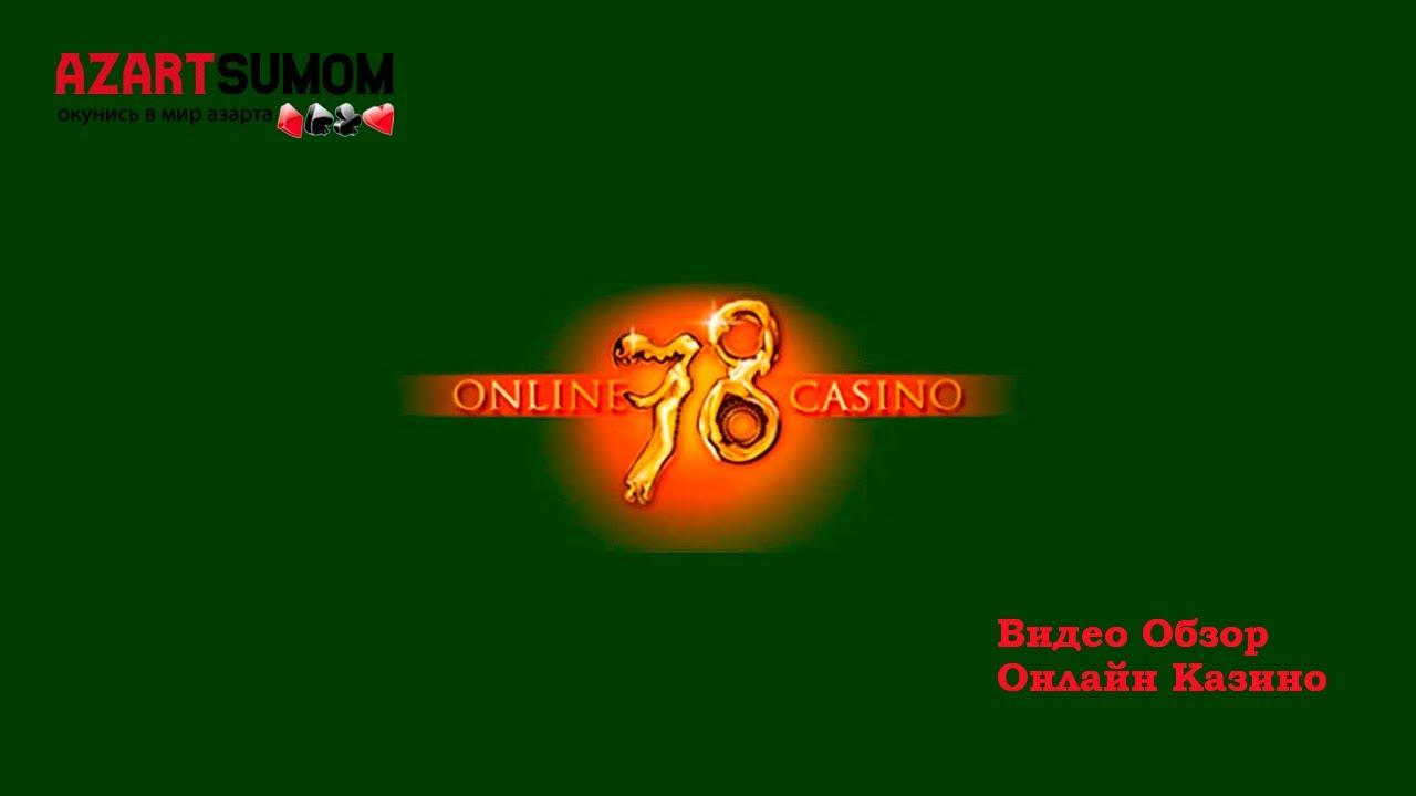Казино онлайн слот 78 игровые автоматы resident онлайн бесплатно