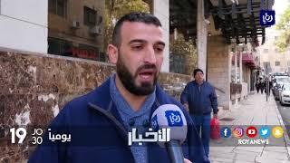 إجراءات احتلالية لتهويد المنهاج الفلسطيني في القدس - (24-1-2018)