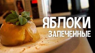 Фрукты в мультиварке. Яблоки запеченные с медом, орехами и курагой. Яблоки в мультиварке.
