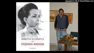 Иво Милев представи ''Животът и смъртта на Людмила Живкова'' в Стара Загора