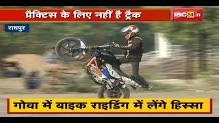 Raipur में Bike Riding को Profession बना रहे युवा | Goa में बाइक राइडिंग में लेंगे हिस्सा