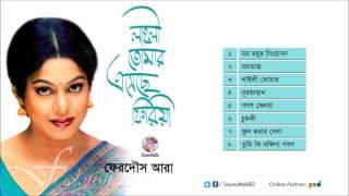 Laily Tomar Esheche Firiya  - Ferdous Ara - Nazrul Geeti