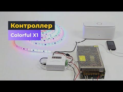 Светомузыкальный контроллер Colorful X1