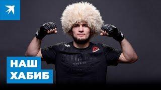 Хабиб Нурмагомедов – непобедимый чемпион UFC