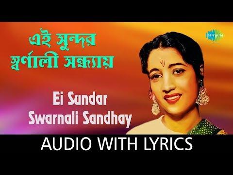Ei Sundar Swarnali Sandhyay with lyrics | এই সুন্দর স্বর্ণালী সন্ধ্যায়  | Geeta Dutt