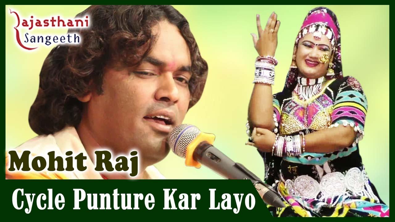 Cycle panchar kar layo song free download.