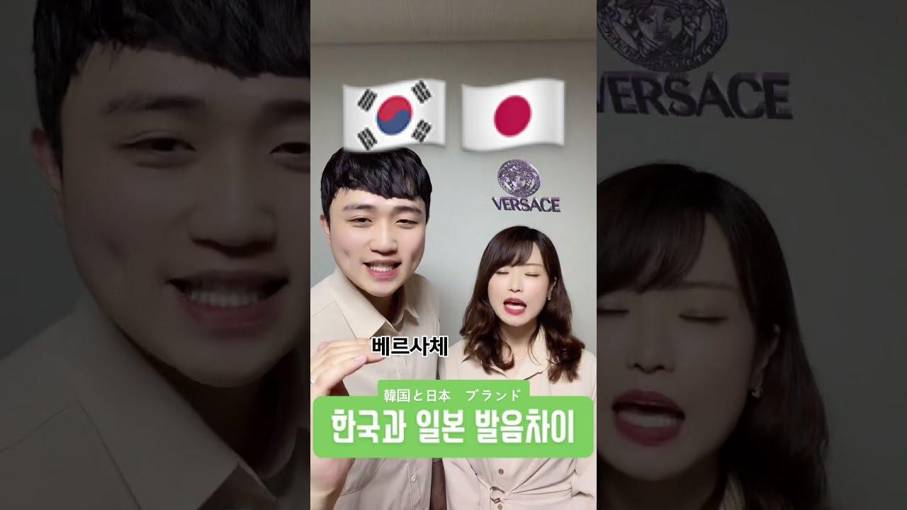 한국과 일본 발음차이(ft.명품브랜드) #shorts