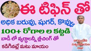 అద్బుతమైన ఈ టిఫిన్ తింటే మీ ఆరోగ్యం సూపర్|Andhra Vantalu |Manthena Satyanarayana raju|GOOD HEALTH
