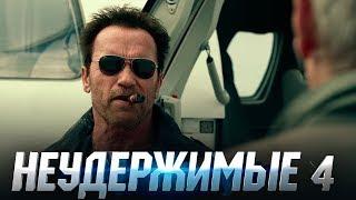 Неудержимые 4 [Обзор] / [Трейлер на русском]