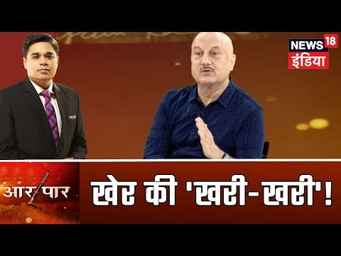 Anupam Kher Exclusive Interview: खेर की 'खरी-खरी' | Aar Paar Amish Devgan के साथ
