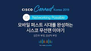[Cisco Connect Korea 2019] 모바일…