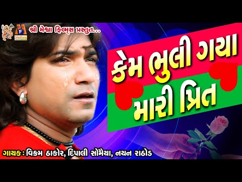 Kem Bhuli Gaya Mari Prit || Vikram Thakor  Sad Song || વિક્રમ ઠાકોર નું દર્દ ભર્યું ગીત ||