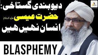 Blasphemy of Deobandis : Prophet Isa (as) Not Fully Human دیو بندی گستاخی: حضرت عیسی انسان نہیں ہیں