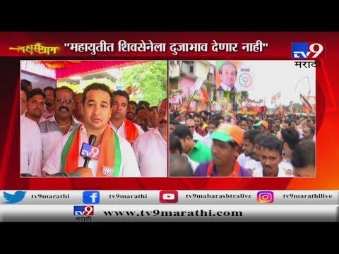 Nitesh Rane Exclusive | मी महायुतीचा उमेदवार, बंडखोरांना वरिष्ठ पाहून घेतील : नितेश राणे-TV9