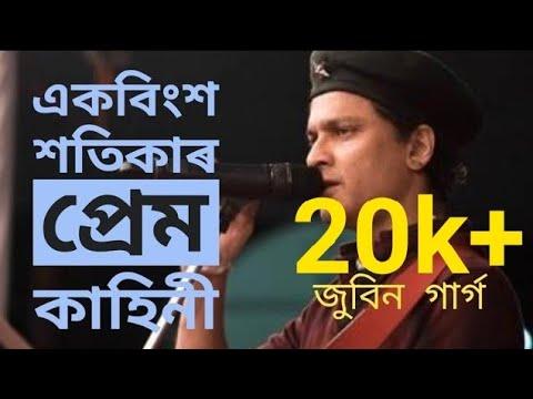 Akobinkho hotikar pram kahini || Zubeen || একবিংশ শতিকাৰ প্ৰেম কাহিনী || assamese song ||