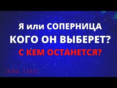 🔴🔺️Любовный треугольник.💕 Я или Соперница.🌿Кого он выберет? Таро Онлайн Расклад Irina Tarot.