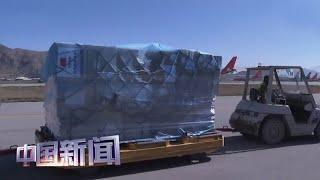 [中国新闻] 中国首批援助阿富汗防疫物资抵达喀布尔 | 新冠肺炎疫情报道
