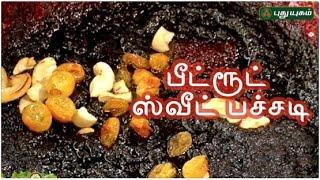 பீட்ரூட் ஸ்வீட் பச்சடி | Rusikkalam Vanga | 28/04/2017 | Puthuyugam TV