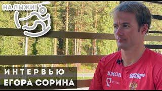 Интервью Егора Сорина тренера сборной России по лыжным гонкам