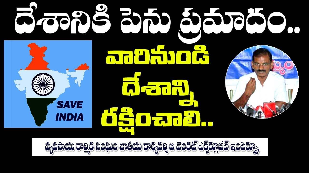 వాల్ల నుండి భారత దేశాన్ని రక్షించాలి | Save India | B Venkat Exclusive Interview | T10