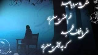 Hargez Hargez song Ustad Shadkam YouTube