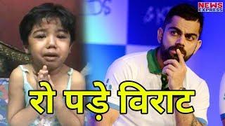 Virat Kohli इस बच्ची का Video देखकर रो पड़े, Instagram पर Share की Video