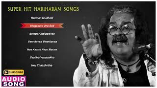 Best Of Hariharan Tamil Songs | Audio Jukebox | Hariharan Superhit Songs | Tamil Movie Songs