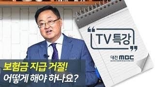 보험금 지급 거절, 어떻게 해야 하나요? - 손해사정사 오세창 MBC TV특강 613회
