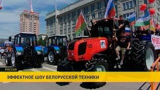 Эффектное шоу белорусской техники в Новосибирске