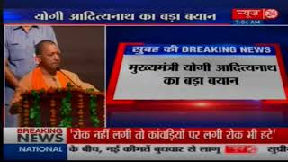 Yogi Adityanath: If I cannot stop namaz on road, I have no right to stop Janmashtami at thana
