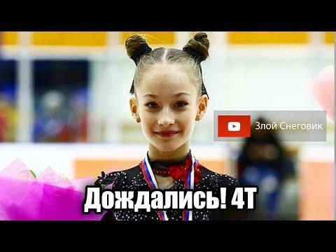 Софья Акатьева - 4T (ЧЕТВЕРНОЙ ТУЛУП). Ученица Этери Тутберидзе
