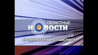 Прокурорское предостережение в адрес руководителя Управляющей организации ООО Завод «Моршанскхиммаш»