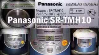 Мультиварка Panasonic SR-TMH10. Коротое видео.