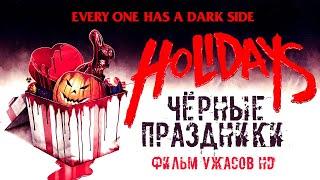 Чёрные праздники /Holidays/ Весь фильм в HD
