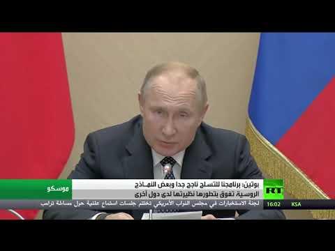 بوتين: لدينا أسلحة تتفوق على العالم  - نشر قبل 55 دقيقة