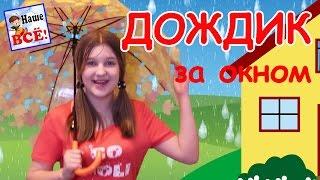 Дождик за окном. Мульт-песенка видео для детей / Rain song for kids. Наше всё!